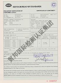 肯尼亚PVOC认证书样本