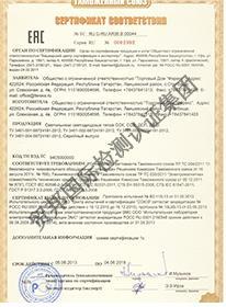 海关联盟合格证