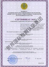 哈萨克斯坦计量证书