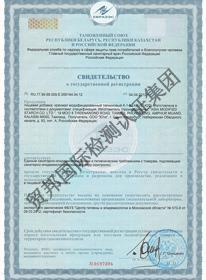 国家注册证