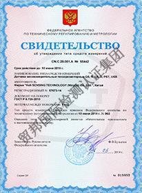 俄罗斯计量证书