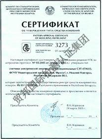 白俄罗斯计量证书