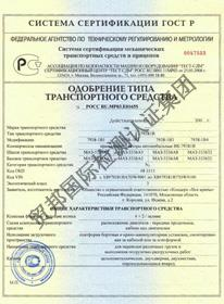 OTTC车辆形式认证证书
