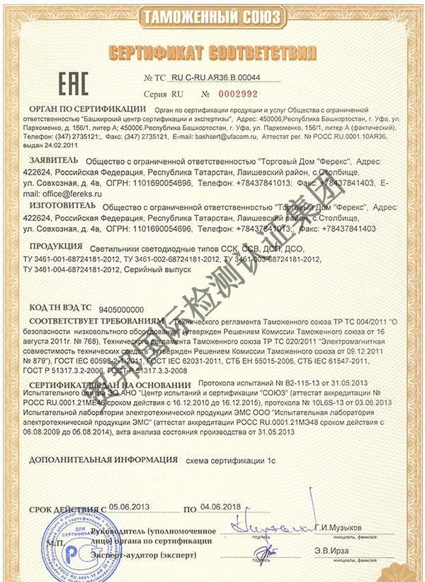 其他俄语区国家认证服务