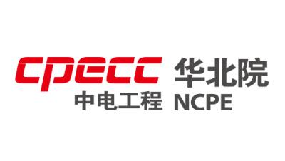 贸邦客户:中国电力工程顾问集团华北电力设计院工程有限公司