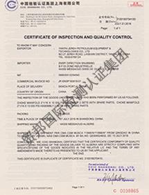 阿尔及利亚产品符合性认证(CoC)