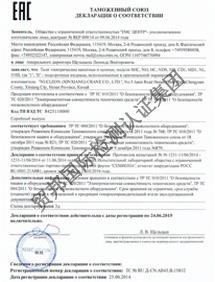 海关联盟EAC认证服务