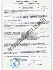 俄罗斯消防安全认证