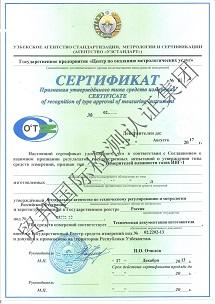 乌兹别克斯坦认证服务