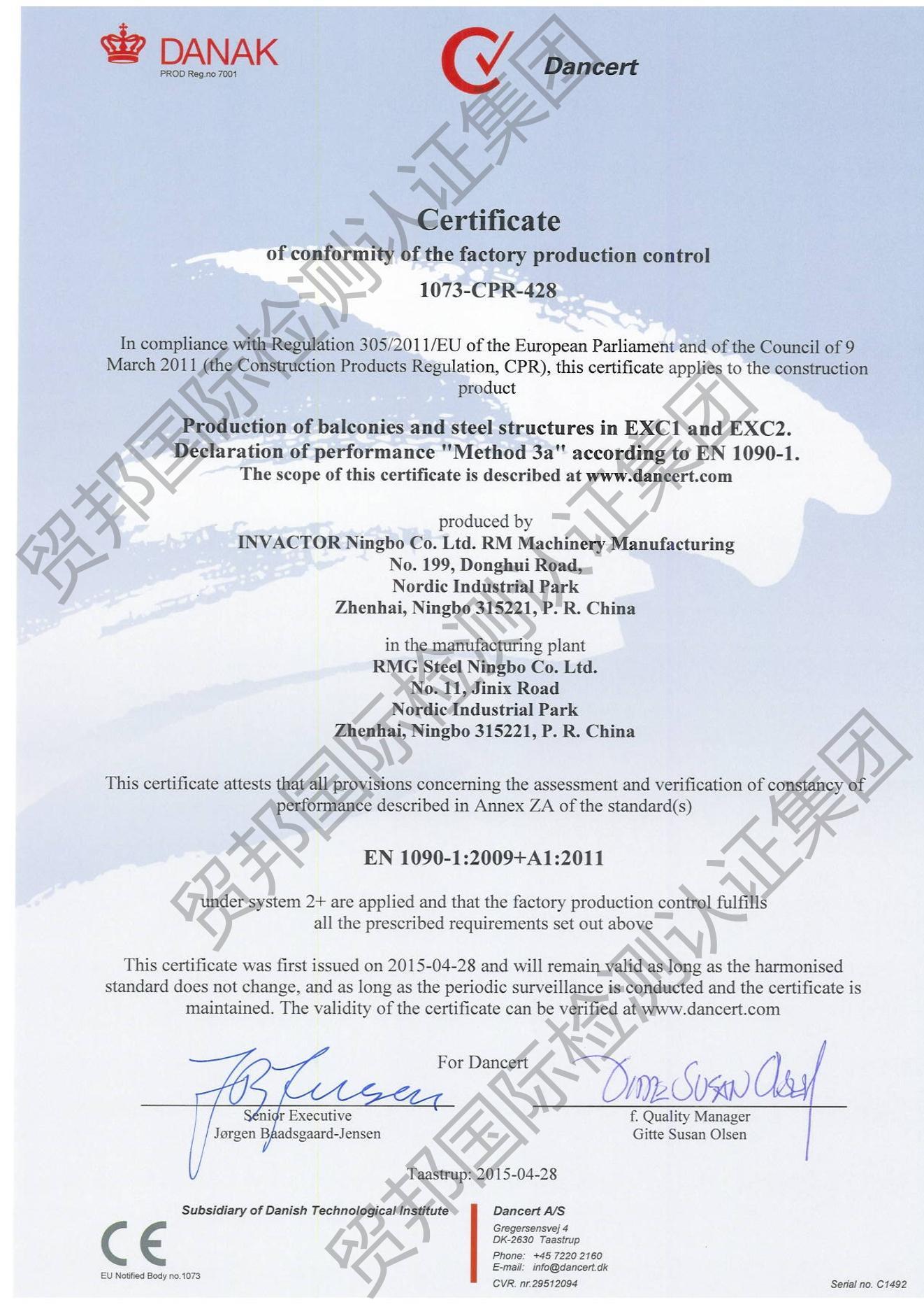 CE认证-钢(铝)结构EN1090认证