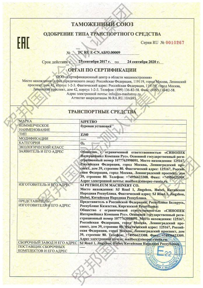 俄罗斯OTTC证书